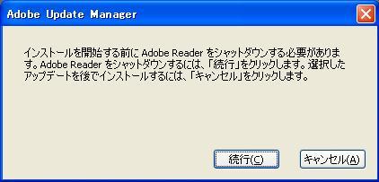 Adobe Reader のシャットダウン