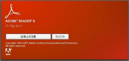 Adobe Readerのバージョンアップが成功した事を確認