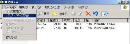 ファイルにパスワードを追加