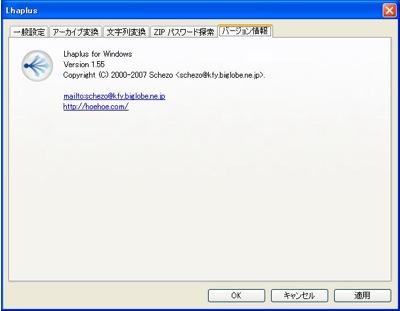 Lhaplusバージョン1.55
