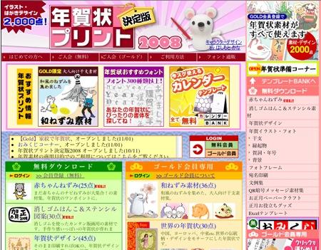 年賀状プリント決定版2008