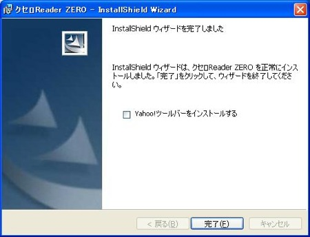Yahoo!ツールバーの選択