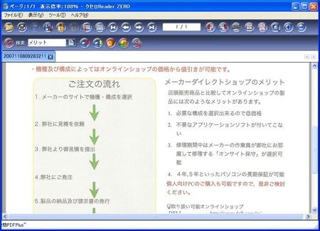 画像ファイルからPDF作成2