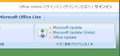 Officeのアップデート