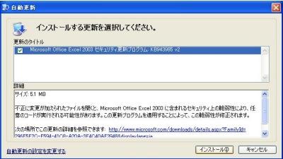 Excel2003セキュリティ更新プログラム KB943985 v2