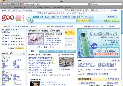 goo トップページ