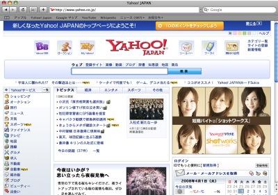 Yahoo! Japan のトップページ