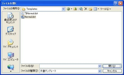 テンプレートファイルである「Normal.dot」を開きます
