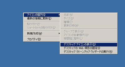 「アイコンの整列」から「デスクトップアイコンの表示」を選択