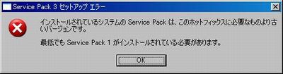 ServicePack3のインストールは、ServicePack1以上が適用されている必要があります