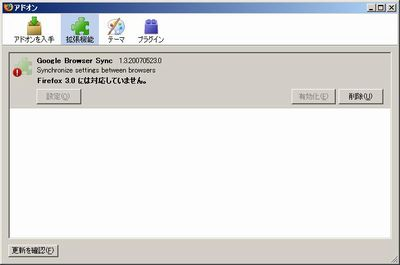 Google Browser Sync は2008年6月18日時点で未対応です。