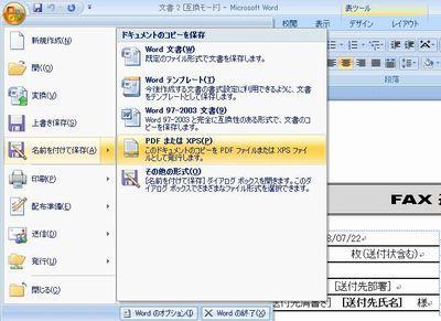 「名前をつけて保存(A)」の一覧に「PDFまたはXPS(P)」が追加されました