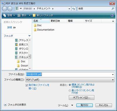 「発行(S)」ボタンをクリックするとこで、PDFが作成されます。