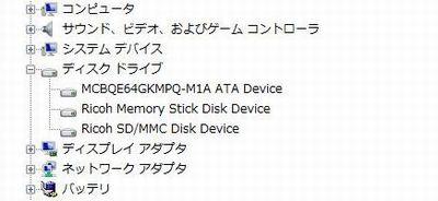 64GBSSDを内蔵