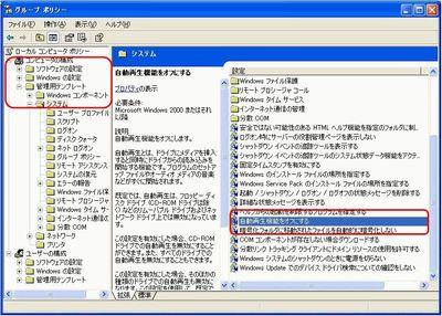 XPでUSBメモリの自動再生をオフにする2
