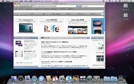Mac OS もだんだん危なくなって...