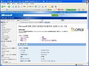 Microsoft IME 2003 郵便番号辞書更新 2008 年 11 月版
