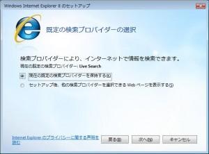 Microsoftの検索を使用
