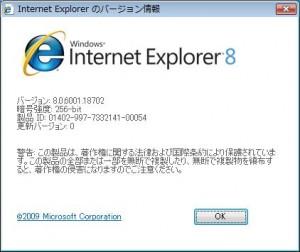 Internet Explorer 8 正式版