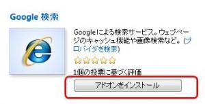「Google 検索」のアドオンをインストール