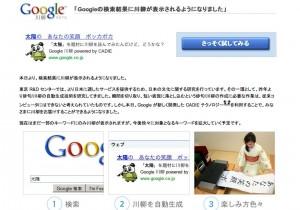 Google検索川柳に対応