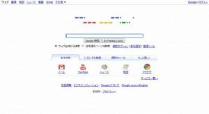 2009年4月27日のGoogleロゴ