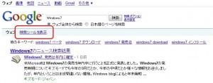 「検索ツール」を表示が追加されています