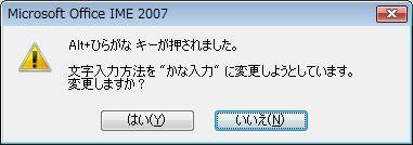 IME2007の場合