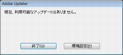 Adobeもアップデートを定例化