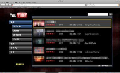 YouTubeXL トップ画面