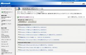 マイクロソフトアップデート 2009年6月