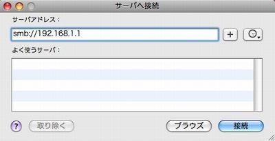 smbでWindows共有へ接続