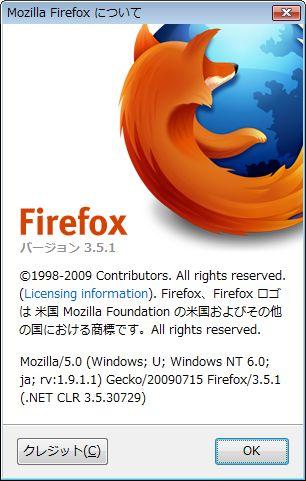 Firefox3.5.1公開