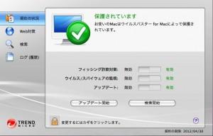 ウィルスバスター for Mac の画面