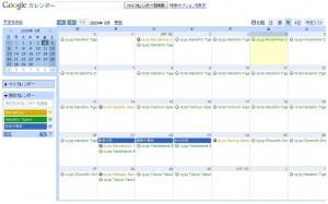 Googleカレンダーに新機能