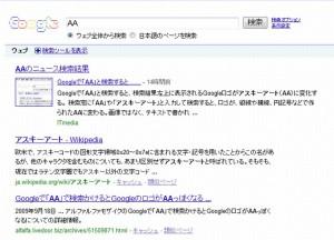 AAで検索するとGoogleのロゴがアスキーアートになります