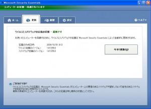 定義ファイルの更新画面