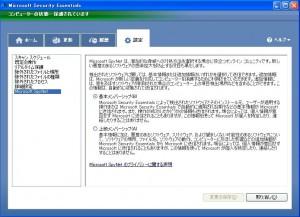 詳細設定8「Microsoft SpyNet」