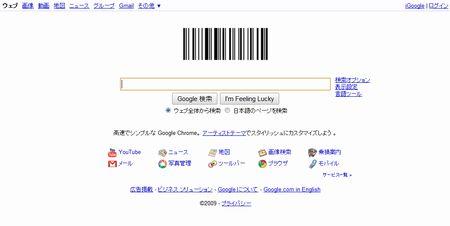 バーコードなGoogle
