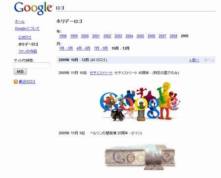 Google公式ロゴ