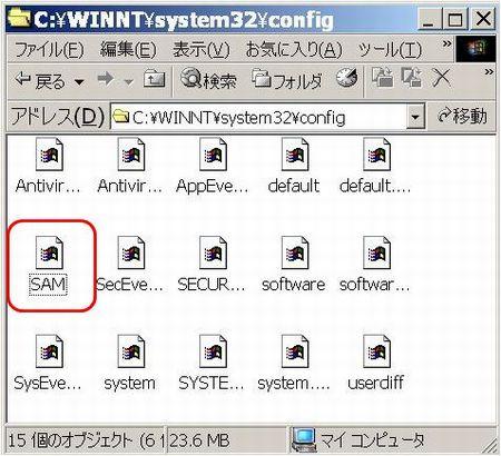 Windows2000のAdinistratorのパスワードを忘れた