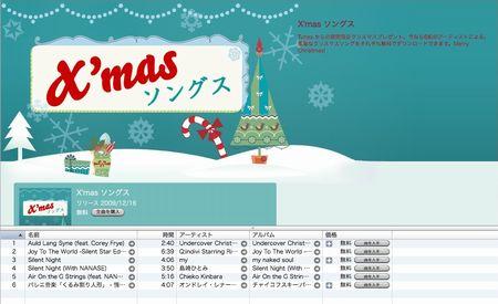 iTunes Store Japanでクリスマスソングを無料配布