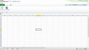 ExcelWebAppの挿入メニュー