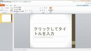PowerPointWebAppのホームメニュー