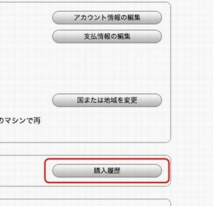 iTunesにサインインして購入履歴を確認