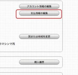 iTunesから支払い方法を変更