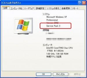 WindowsXPのサービスパックを確認