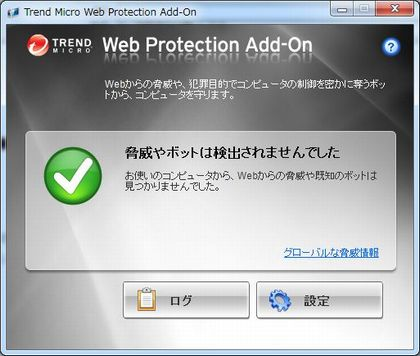 Trend Micro Web Protection Add-Onの画面1