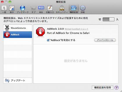 Safari 機能拡張の管理