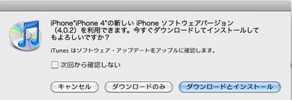 iOS4.0.2アップデート